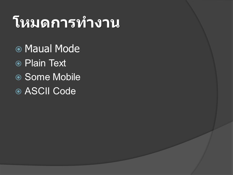 โหมดการทำงาน  Maual Mode  Plain Text  Some Mobile  ASCII Code