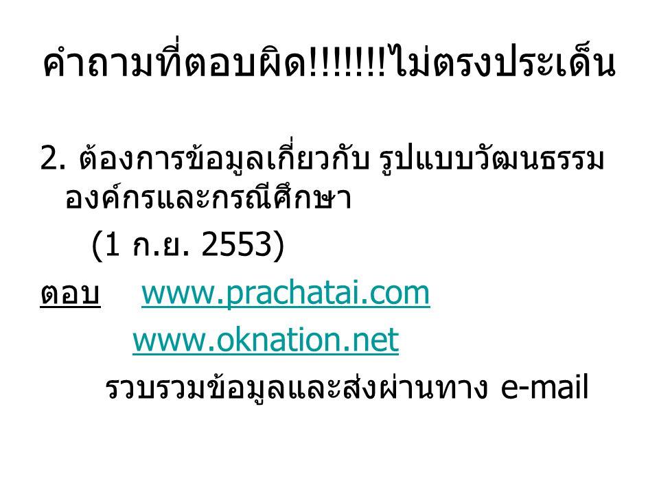 คำถามที่ตอบผิด !!!!!!! ไม่ตรงประเด็น 2. ต้องการข้อมูลเกี่ยวกับ รูปแบบวัฒนธรรม องค์กรและกรณีศึกษา (1 ก. ย. 2553) ตอบ www.prachatai.comwww.prachatai.com