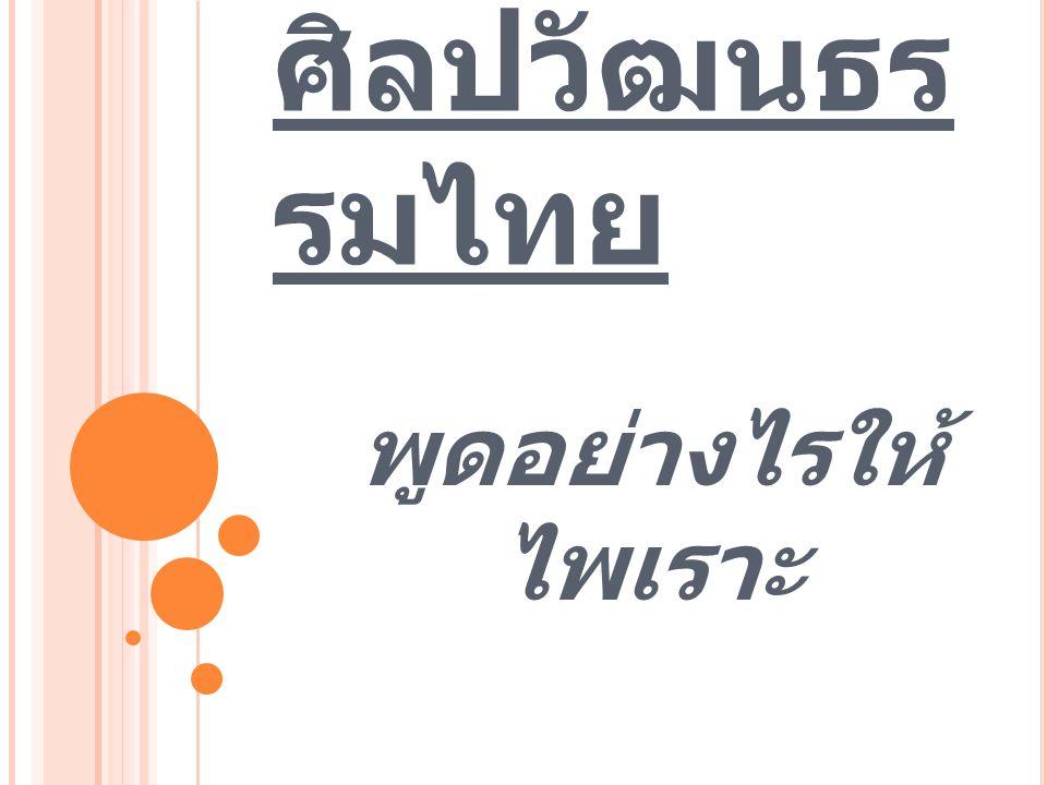 ศิลปวัฒนธร รมไทย พูดอย่างไรให้ ไพเราะ