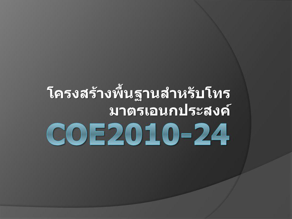 COE2010-24 สมาชิกในกลุ่มนายวิศัลย์ ประสงค์สุข 503040260-6 นายศุภชัย ทองสุข 503040263-0 อาจารย์ที่ปรึกษาโครงการดร.