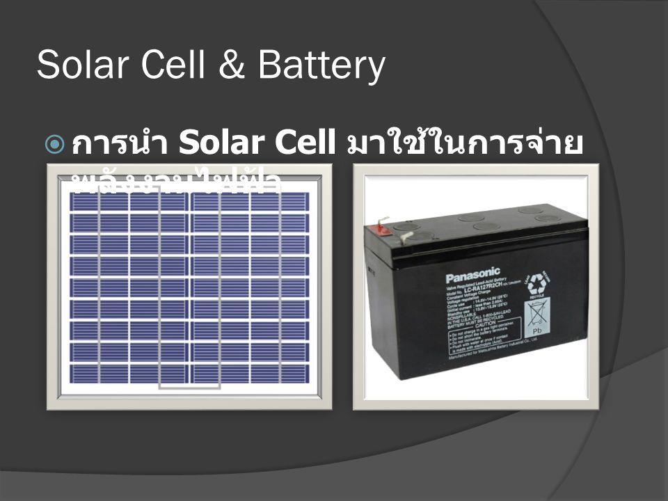 Solar Cell & Battery  การนำ Solar Cell มาใช้ในการจ่าย พลังงานไฟฟ้า