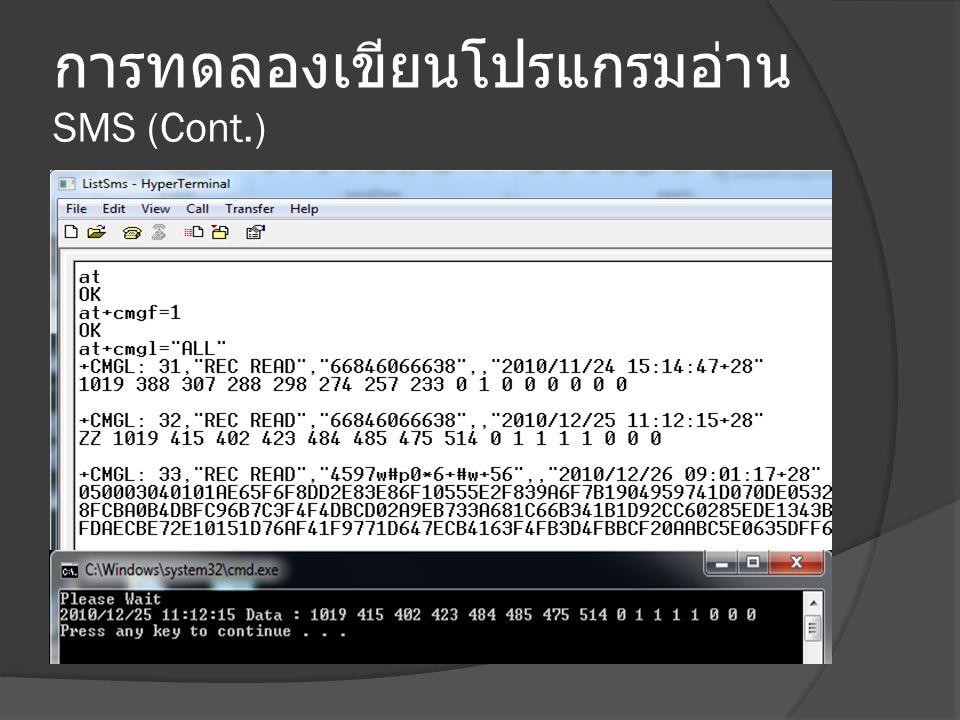 การทดลองเขียนโปรแกรมอ่าน SMS (Cont.)