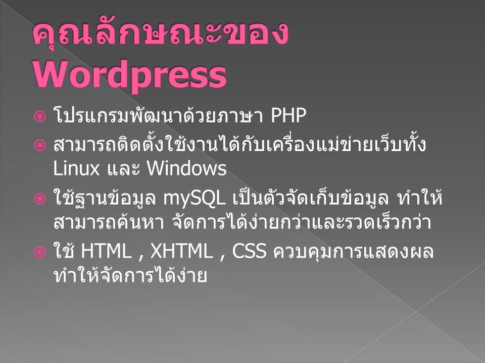  โปรแกรมพัฒนาด้วยภาษา PHP  สามารถติดตั้งใช้งานได้กับเครื่องแม่ข่ายเว็บทั้ง Linux และ Windows  ใช้ฐานข้อมูล mySQL เป็นตัวจัดเก็บข้อมูล ทำให้ สามารถค
