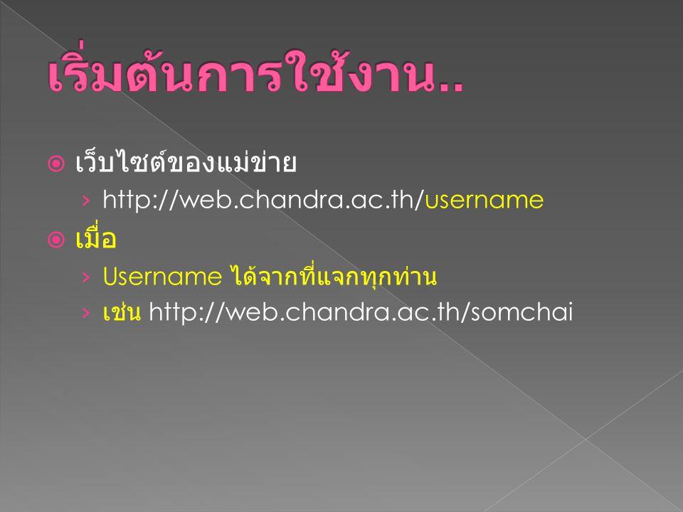  เว็บไซต์ของแม่ข่าย › http://web.chandra.ac.th/username  เมื่อ › Username ได้จากที่แจกทุกท่าน › เช่น http://web.chandra.ac.th/somchai