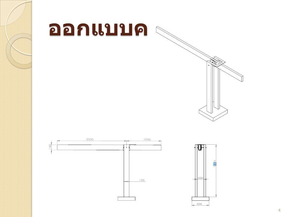 ออกแบบคาน 4