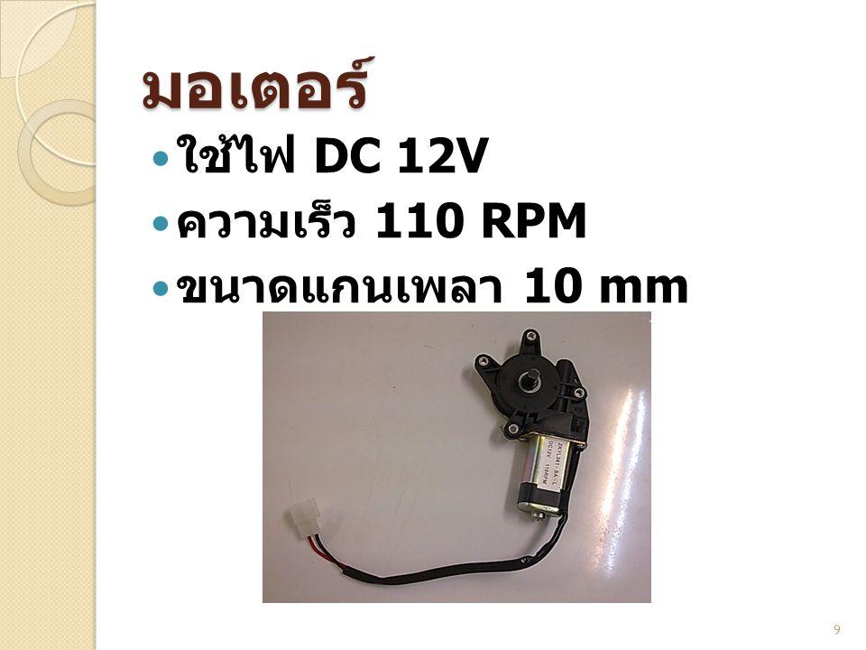  ใช้ไฟ DC 12V  ความเร็ว 110 RPM  ขนาดแกนเพลา 10 mm มอเตอร์ 9