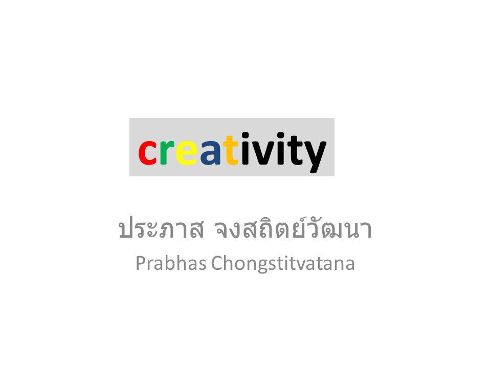 creativity ประภาส จงสถิตย์วัฒนา Prabhas Chongstitvatana