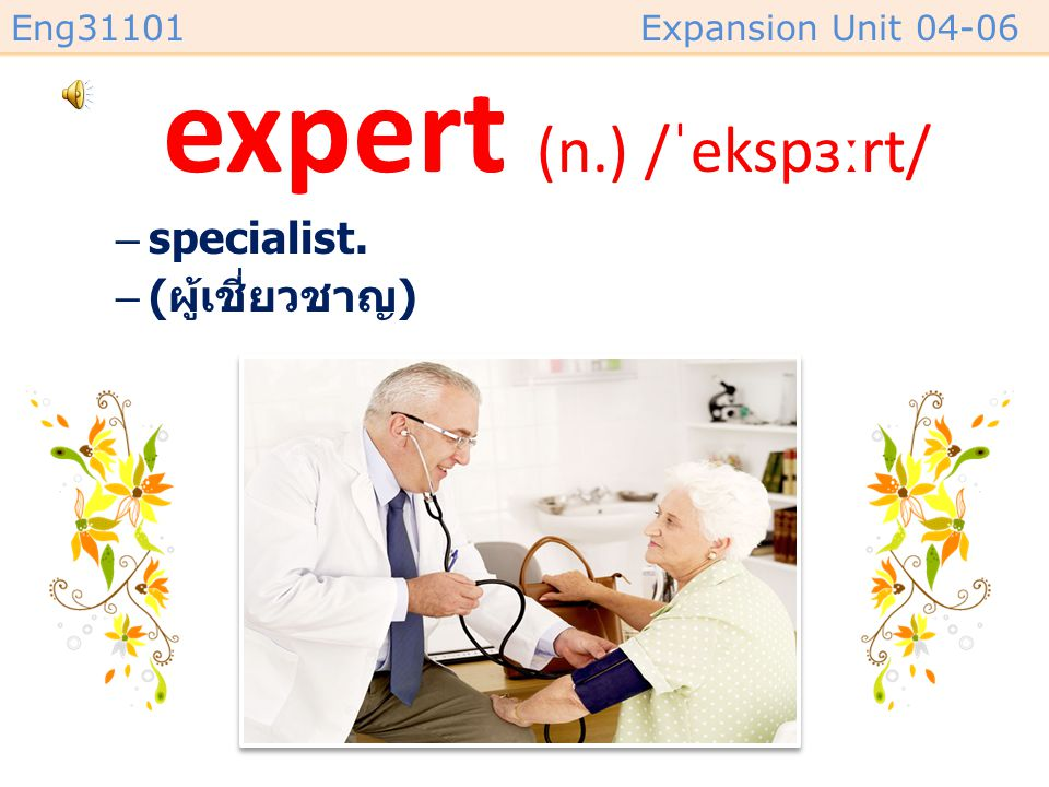 Eng31101Expansion Unit 04-06 peer (n.) /pɪr/ –person equal to another in age, abilities, etc.. –( เพื่อน )