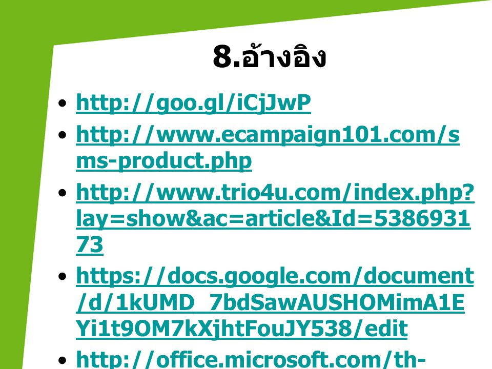 8. อ้างอิง •http://goo.gl/iCjJwPhttp://goo.gl/iCjJwP •http://www.ecampaign101.com/s ms-product.phphttp://www.ecampaign101.com/s ms-product.php •http:/