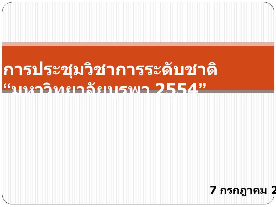 """การประชุมวิชาการระดับชาติ """" มหาวิทยาลัยบูรพา 2554 """" 7 กรกฎาคม 2554"""