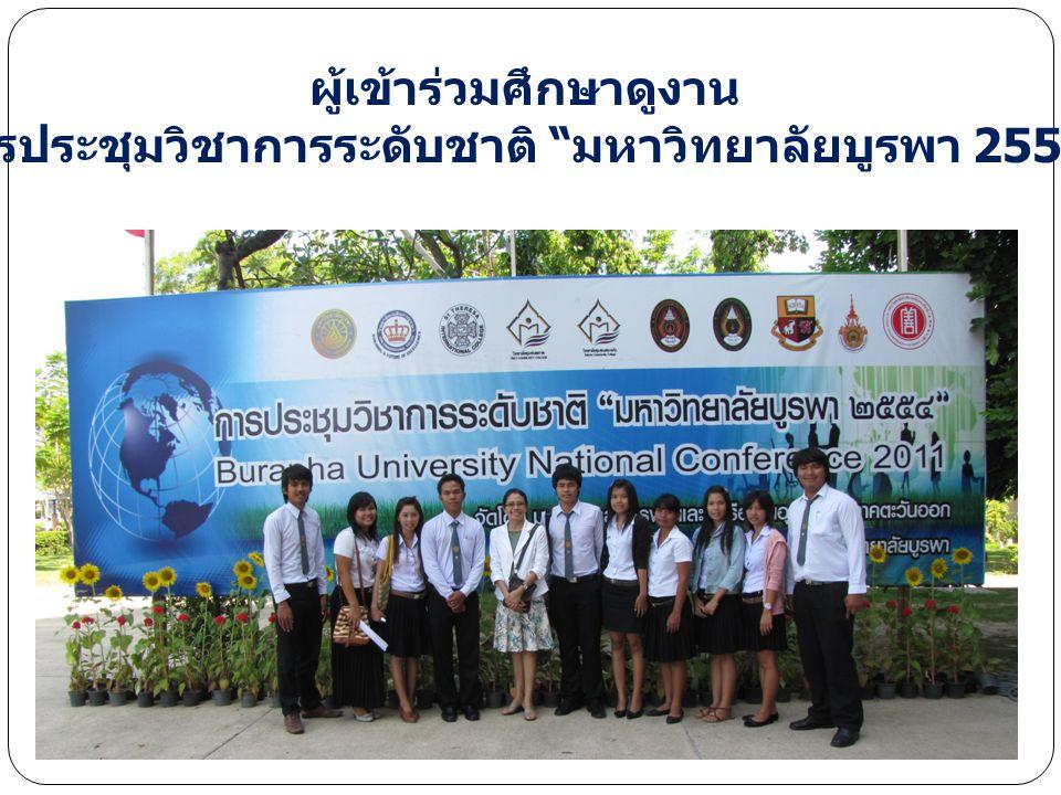 ผู้เข้าร่วมศึกษาดูงาน การประชุมวิชาการระดับชาติ มหาวิทยาลัยบูรพา 2554