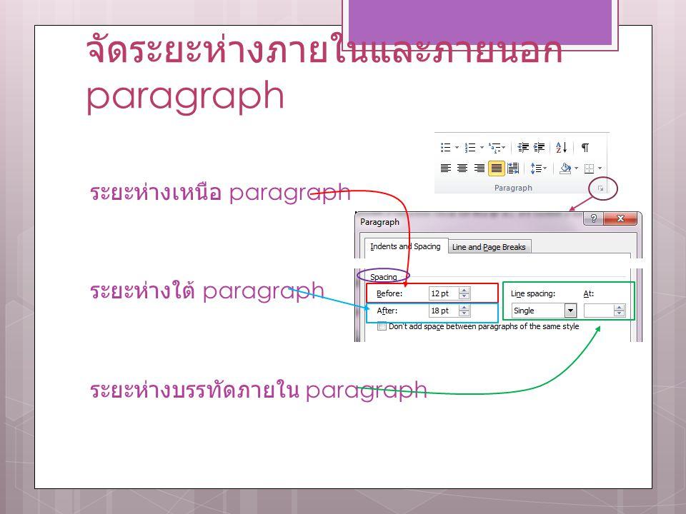 จัดระยะห่างภายในและภายนอก paragraph ระยะห่างเหนือ paragraph ระยะห่างใต้ paragraph ระยะห่างบรรทัดภายใน paragraph