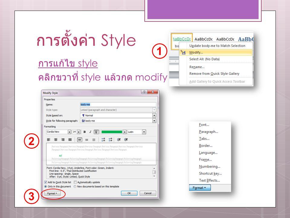 การตั้งค่า Style การแก้ไข style คลิกขวาที่ style แล้วกด modify 1 3 2
