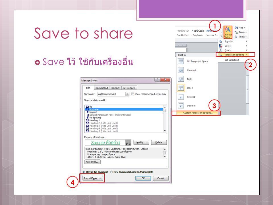 Save to share  Save ไว้ ใช้กับเครื่องอื่น 1 2 3 4