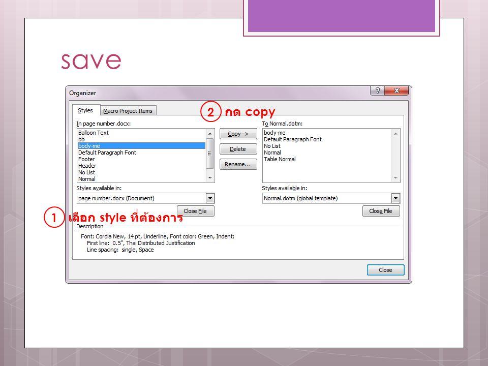 save 1 เลือก style ที่ต้องการ 2 กด copy