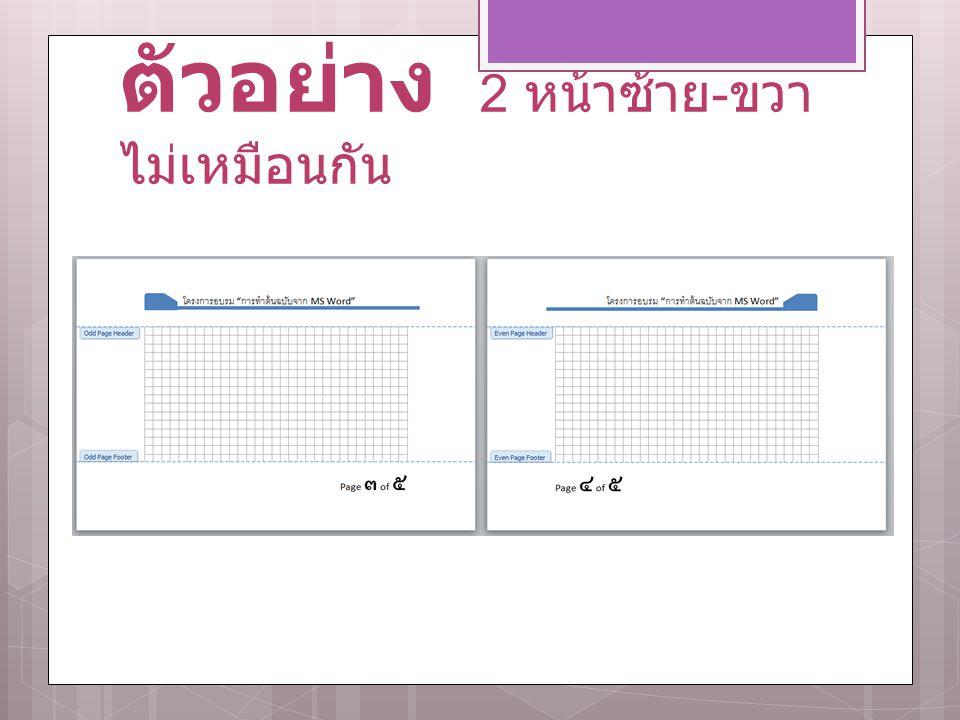 ตัวอย่าง 2 หน้าซ้าย - ขวา ไม่เหมือนกัน