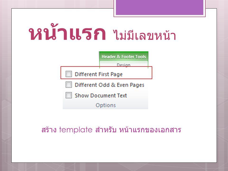 หน้าแรก ไม่มีเลขหน้า สร้าง template สำหรับ หน้าแรกของเอกสาร