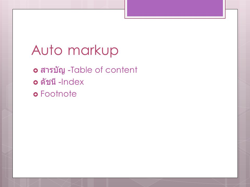 Auto markup  สารบัญ -Table of content  ดัชนี -Index  Footnote