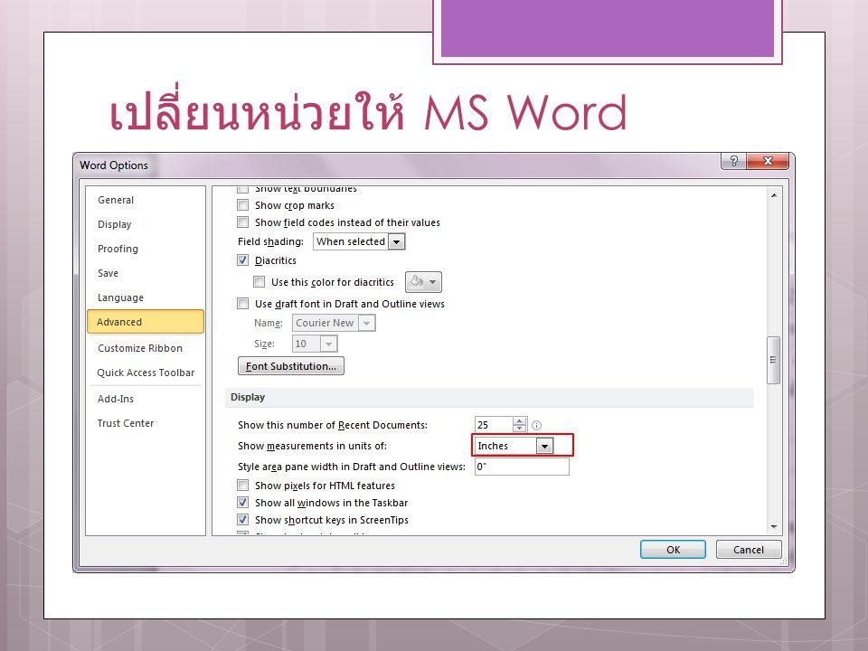 เปลี่ยนหน่วยให้ MS Word