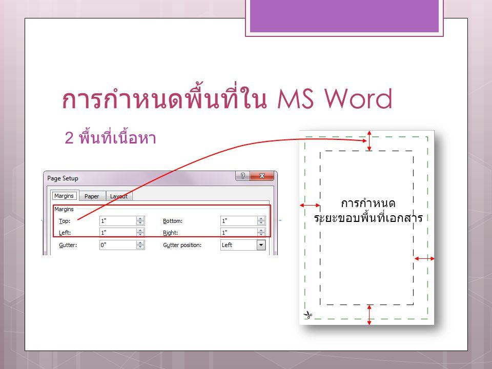 การกำหนดพื้นที่ใน MS Word 2 พื้นที่เนื้อหา การกำหนด ระยะขอบพื้นที่เอกสาร