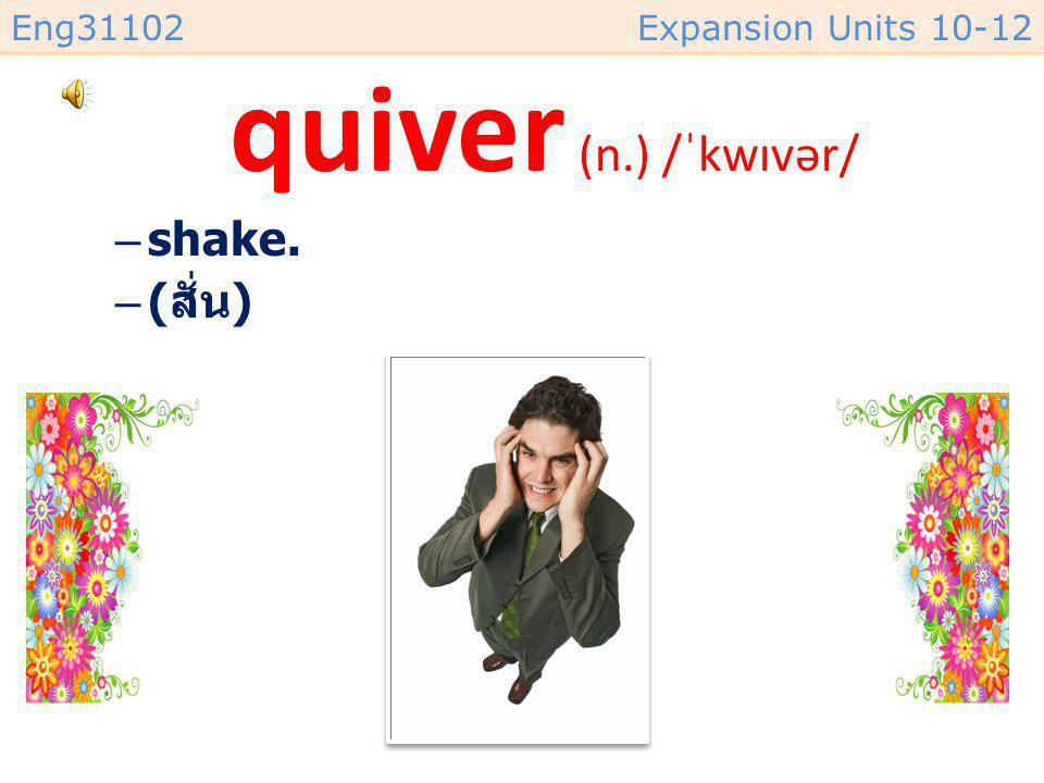 Eng31102Expansion Units 10-12 glisten (v.) /ˈɡlɪsn/ –to shine because of being wet or oily. –( ส่องแสงแวววับ )