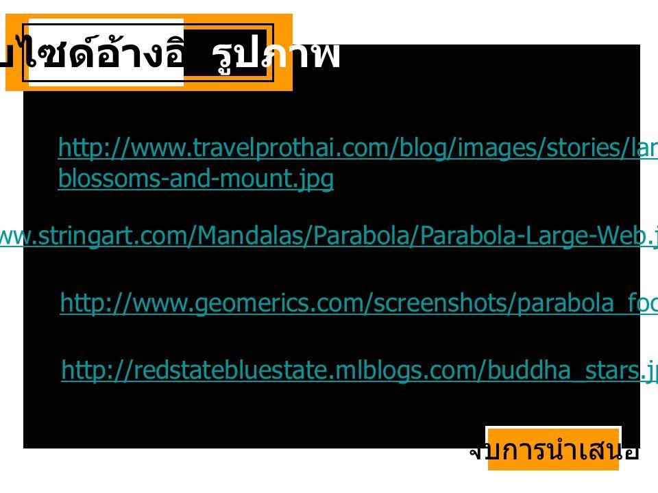 http://www.travelprothai.com/blog/images/stories/lan_pic/fuji-japan-cherry- blossoms-and-mount.jpg http://www.stringart.com/Mandalas/Parabola/Parabola