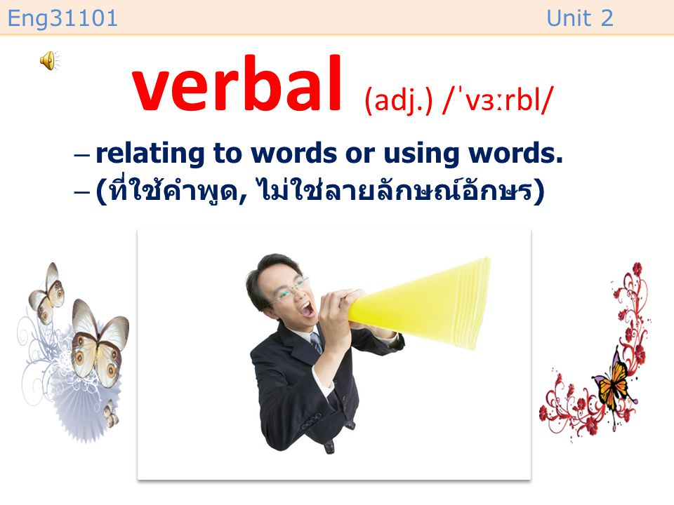 Eng31101Unit 2 permanent staff (n.) –people who work for an organization and exist for all the time in the future. –( พนักงานประจำ )