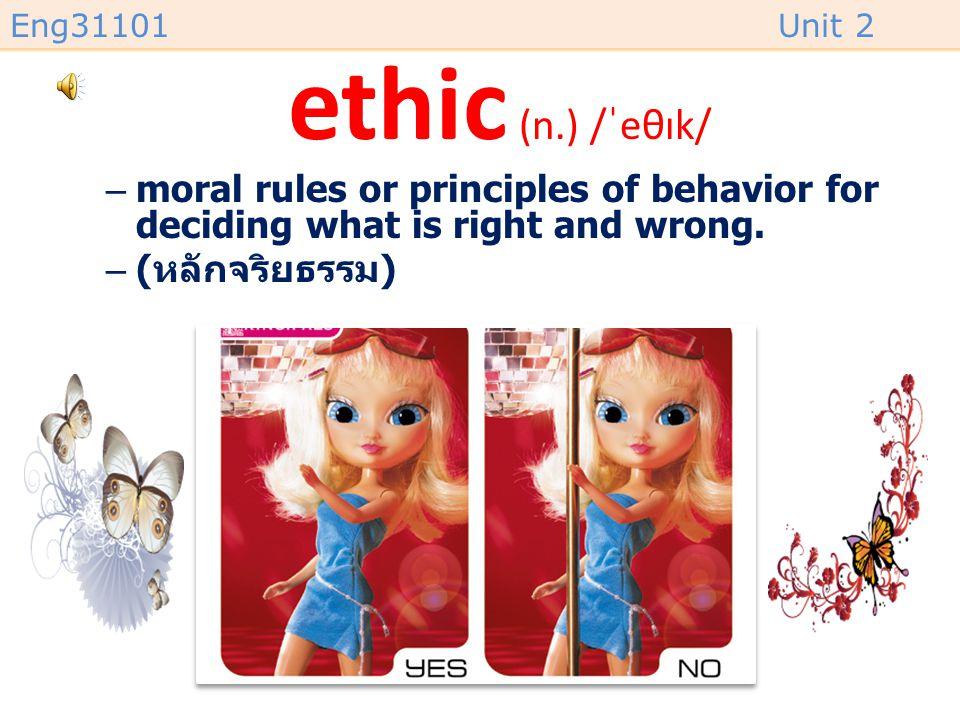 Eng31101Unit 2 verbal (adj.) /ˈvɜːrbl/ –relating to words or using words. –( ที่ใช้คำพูด, ไม่ใช่ลายลักษณ์อักษร )