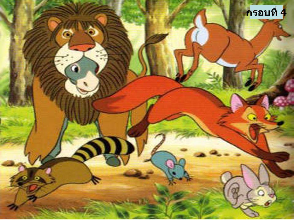 5 กรอบที่ 5 ลาที่สวมหนังสิงห์โต เดินส่ายอาจ ๆ ไปทั่วทั้ง ป่าเลยทีเดียว มันเดินไปพลางและปากก็ตะโกนร้องบอกด้วย เสียงอัน ดังว่า สิงห์โตเจ้าป่า กำลังจะเสด็จผ่านไปทางนี้แล้ว ถอย ๆ..