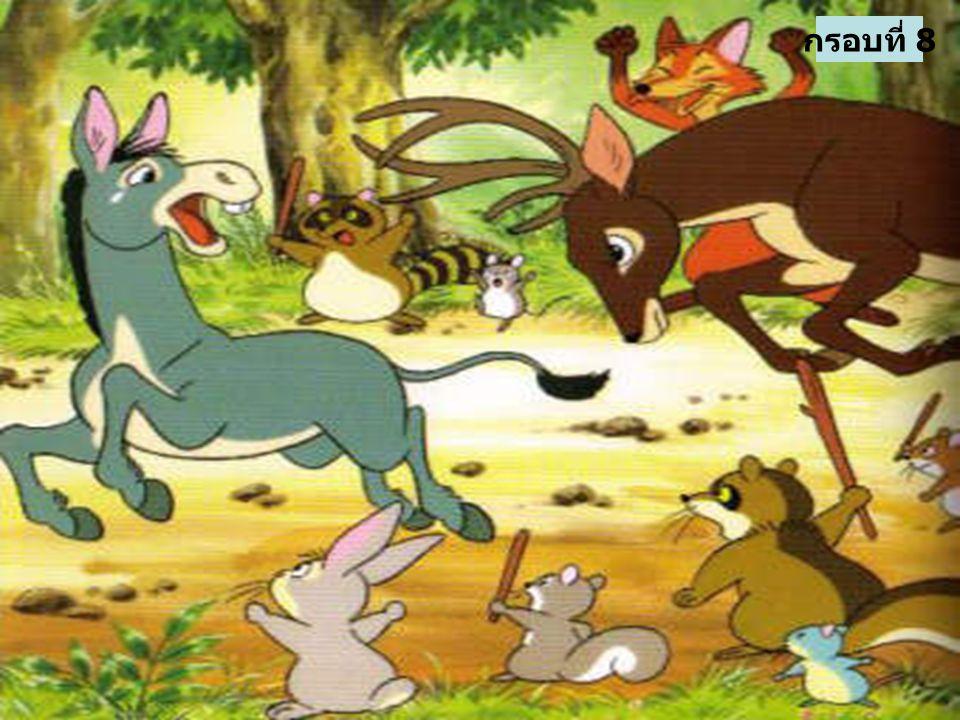 9 กรอบที่ 9 บรรดาสัตว์ป่าทุกตัวเมื่อได้รู้ว่า ต้องโดน หลอกเสียแล้ว ทุกตัวให้เป็นโมโหกันอย่างมาก เลยทีเดียว อ้ายลาโง่ แปลงตัวเป็นสิงโตมา หลอกให้พวกเราต้องตกกระใจ วิ่งหนีกันจนเหนื่อย เลว..