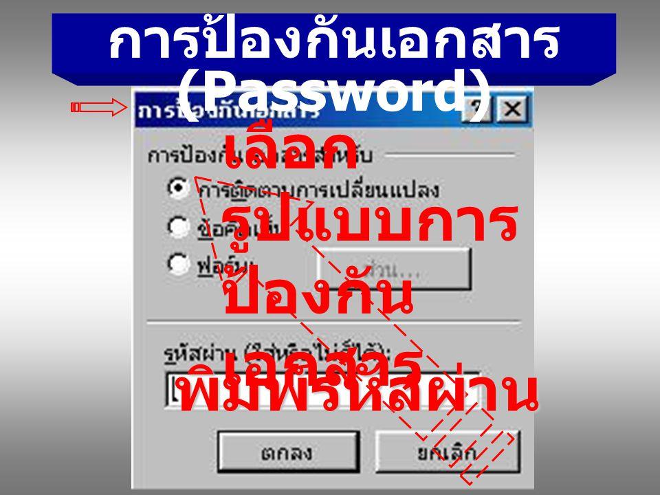 การป้องกันเอกสาร (Password) พิมพ์รหัสผ่าน เลือก รูปแบบการ ป้องกัน เอกสาร