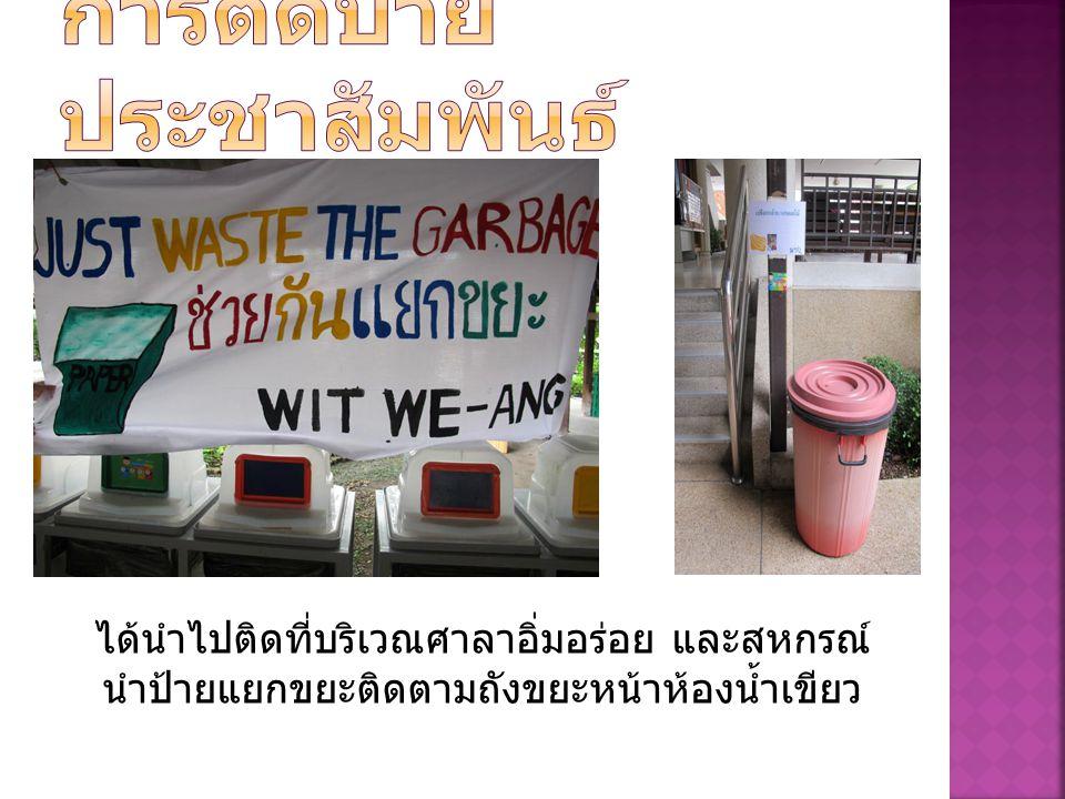 ได้นำไปติดที่บริเวณศาลาอิ่มอร่อย และสหกรณ์ นำป้ายแยกขยะติดตามถังขยะหน้าห้องน้ำเขียว