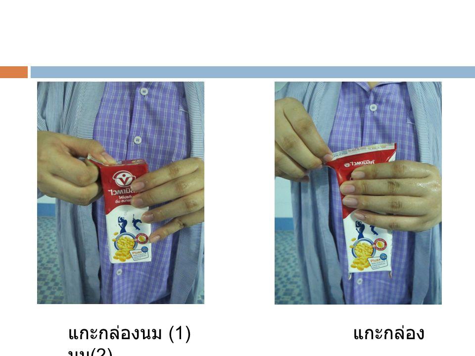 แกะกล่องนม (1) แกะกล่อง นม (2)