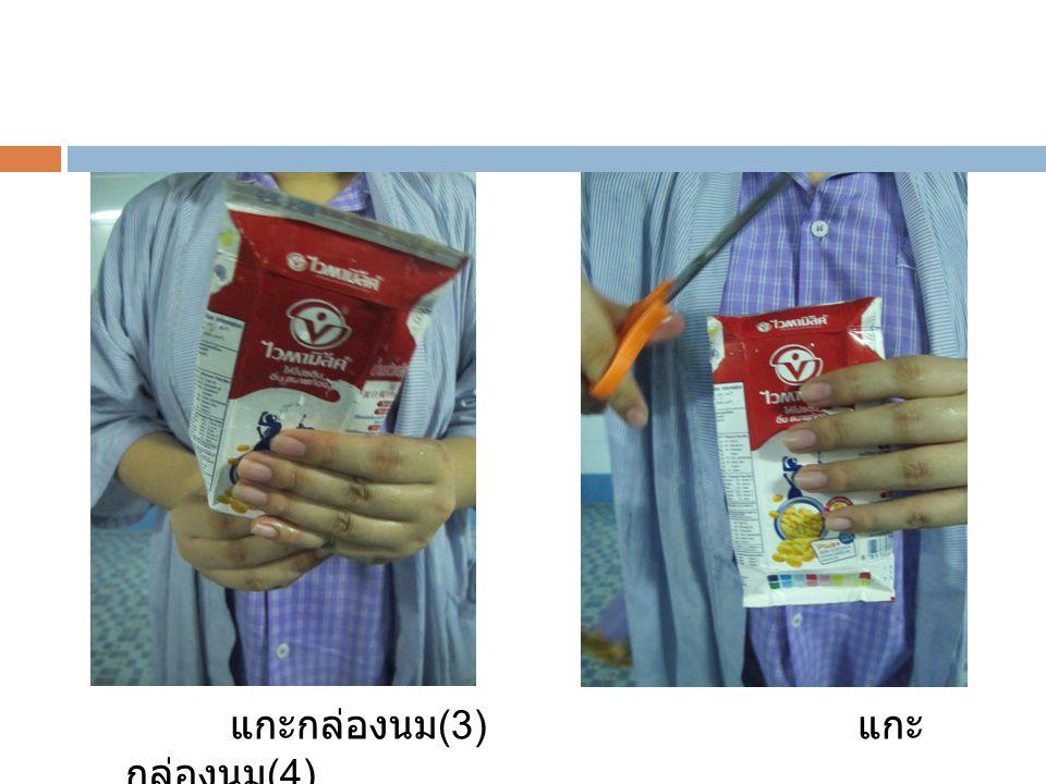 แกะกล่องนม (3) แกะ กล่องนม (4)