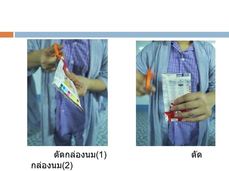 ตัดกล่องนม (1) ตัด กล่องนม (2)