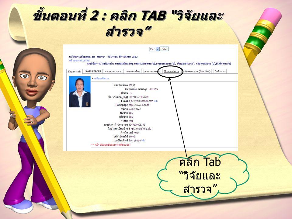 ขั้นตอนที่ 2 : คลิก TAB วิจัยและ สำรวจ คลิก Tab วิจัยและ สำรวจ