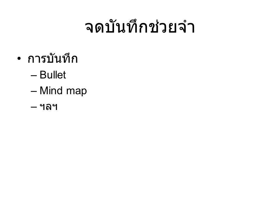 จดบันทึกช่วยจำ • การบันทึก –Bullet –Mind map – ฯลฯ
