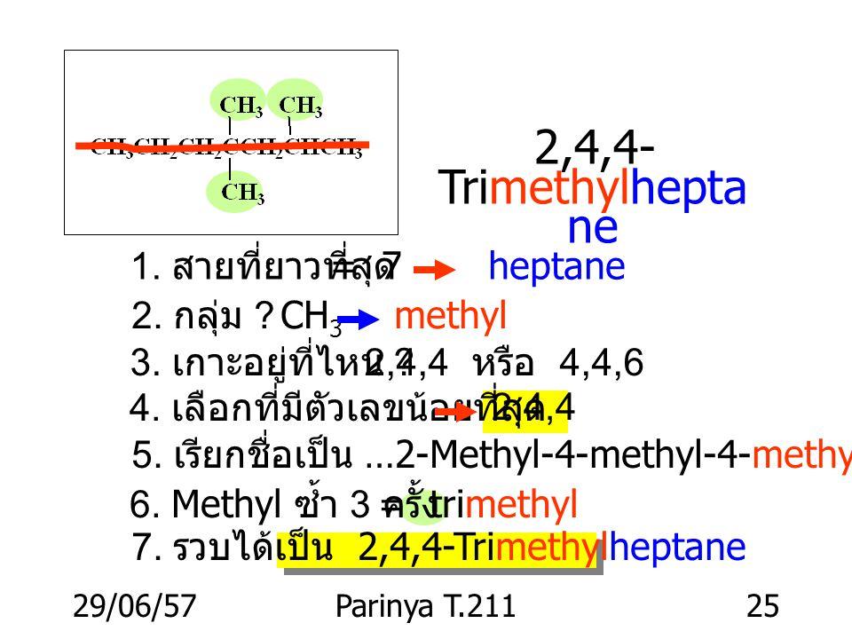 29/06/57Parinya T.21124 IUPAC system : International Union of Pure and Applied Chemistry (1) เลือกโครงหลัก ( สายยาวที่สุด ) ให้ เป็นชื่อหลัก (2) บอกตำ