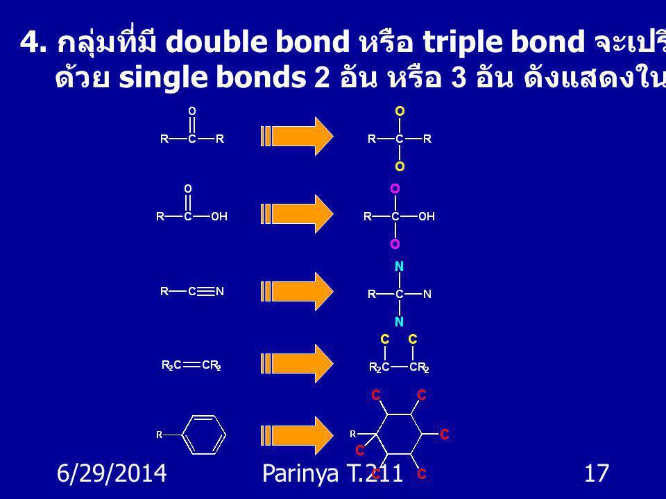6/29/2014Parinya T.21116 3. ถ้ากลุ่มทั้งสองมีอะตอมชุดแรกเหมือนกัน ให้พิจารณาอะตอม ลำดับถัดไป จนกว่าจะพบจุดแรกที่แตกต่าง กลุ่มที่มีอะตอม Prioity สูงกว่