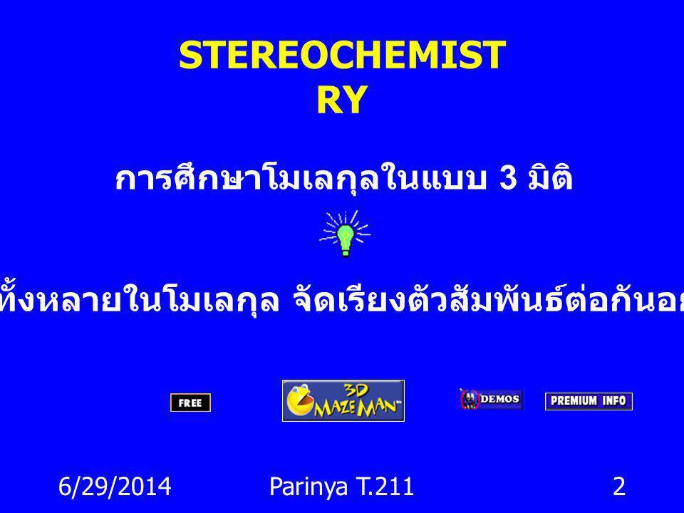 6/29/2014Parinya T.2111 STEREOCHEMIST RY Part I By Parinya Theramongkol, Ph.D. Department of Chemistry Faculty of Science, Khon Kaen University STEREO