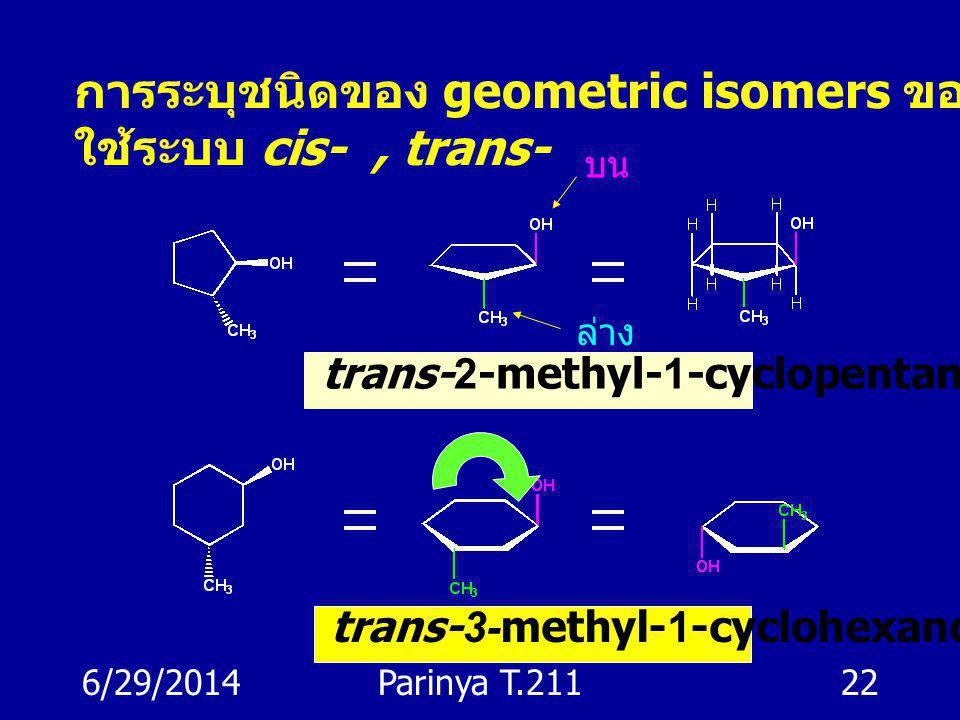 6/29/2014Parinya T.21121 Space-filling model กลุ่ม methyl ไม่สามารถ หมุนผ่านลงไปได้