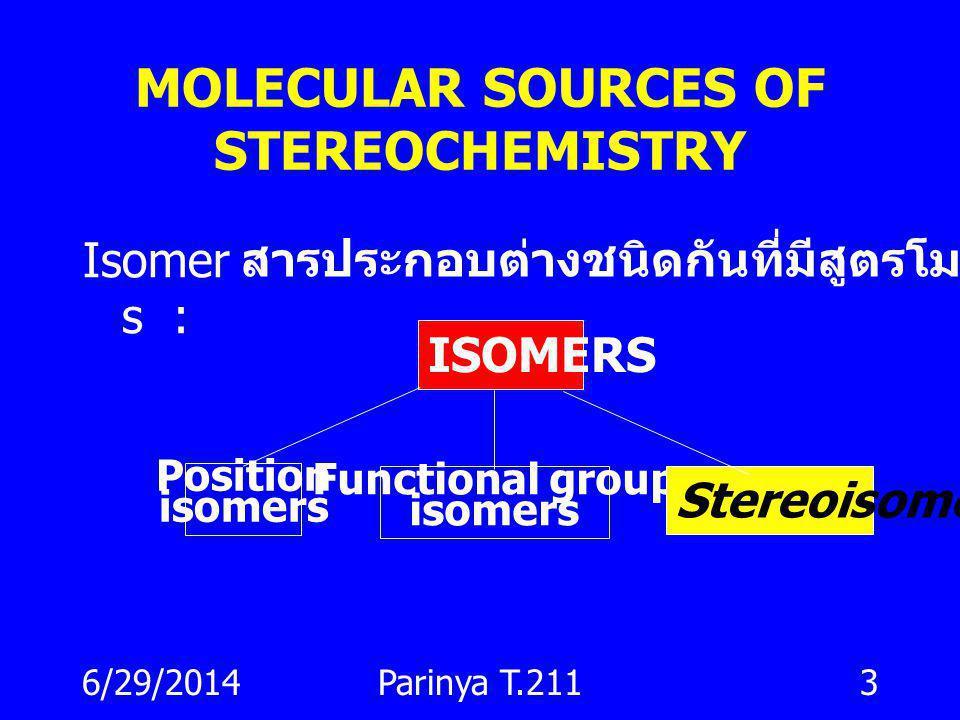 6/29/2014Parinya T.2112 STEREOCHEMIST RY การศึกษาโมเลกุลในแบบ 3 มิติ อะตอมทั้งหลายในโมเลกุล จัดเรียงตัวสัมพันธ์ต่อกันอย่างไร ?