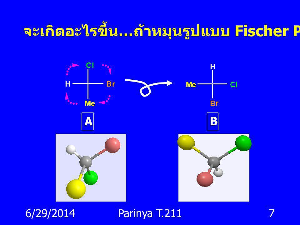 6/29/2014Parinya T.2116 The Fischer Projection เหนือระนาบ ใต้ระนาบ Cl Me BrH