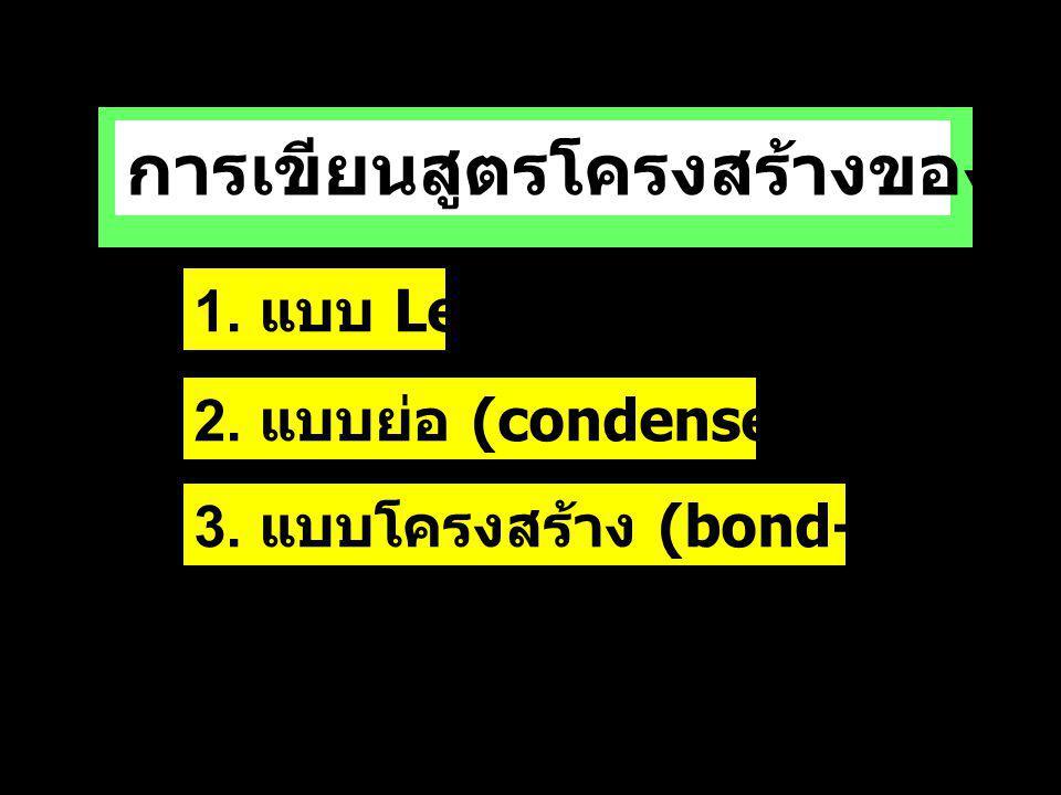 29/06/57Parinya T.21110 COVALENT BONDS • ทิศทาง ( กาง มุม ) • มีความเป็น ขั้ว ( ได้ ) • ใช้พลังงานสร้าง / ทำลาย • มีความยาว เป็นค่าแน่นอน เฉพาะตัว