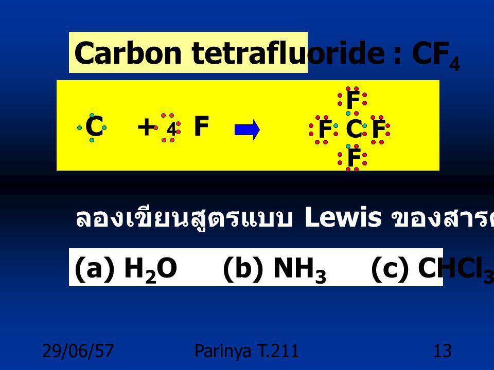 29/06/57Parinya T.21112 แบบ Lewis ให้แสดงอะตอมที่มารวมกันเป็นโมเลกุลพร้อมด้วย อิเล็คตรอนใน valence shells โดยอาศัย octet rule Methane : CH 4 C + 4H C HH H H e - ครบ 8