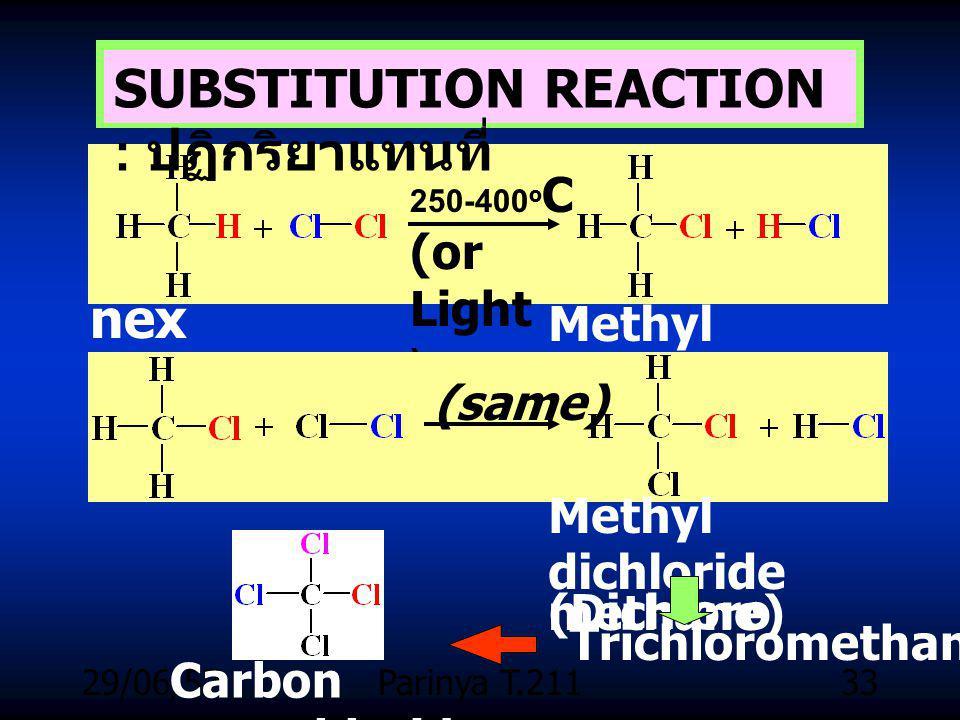 29/06/57Parinya T.21132 CH 4 X2X2 CH X 3 +HX+HX CX4CX4 +HX+HX X2X2 X 2 : F 2 > Cl 2 > Br 2 ( > I 2 ) unrea ctive Heat( 250-400 o C) or light +HX+HX CH 3 X +HX+HX CH 2 X 2 X2X2 X2X2 HALOGENA TION