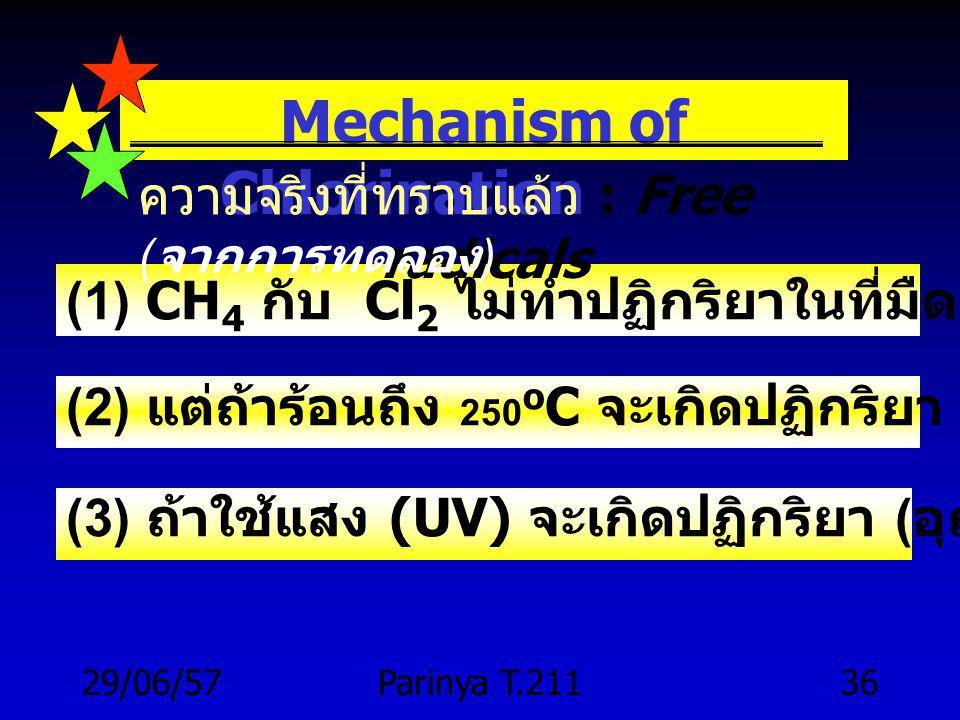 29/06/57Parinya T.21135 REACTION MECHANISM : กลไกปฏิกริยา ขั้นตอนอย่างละเอียด ที่ ชี้แจงทีละขั้นว่า ปฏิกริยานั้นๆเกิดขึ้นได้ อย่างไร • ปฏิกริยามีกี่ขั้นตอน .