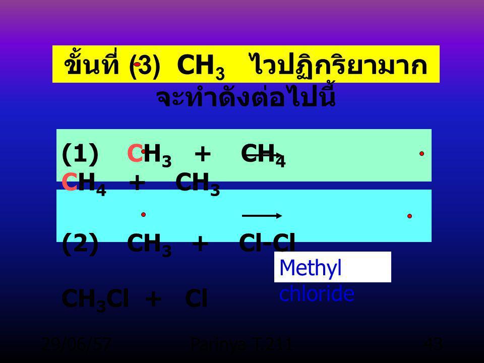 29/06/57Parinya T.21142 (2) methyl radical ขั้นที่ (2) Cl ทำอะไร ได้บ้าง ? Cl + Cl ClCl Cl + Cl (1)