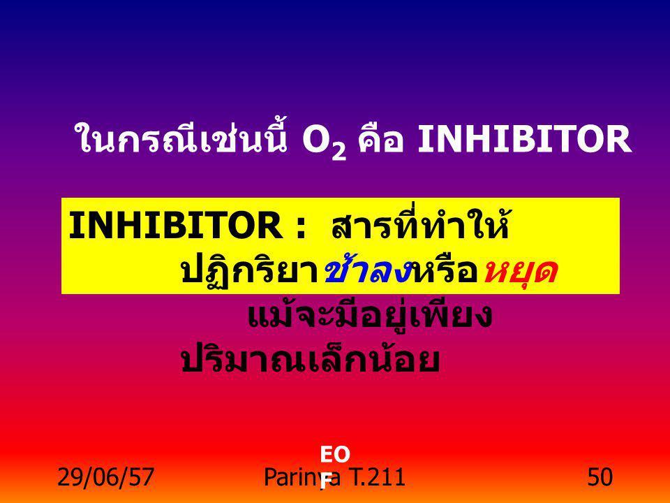 29/06/57Parinya T.21149 เหตุใดปฏิกริยา chlorination จึงช้าลงเมื่อเติม O 2 เข้าไป .