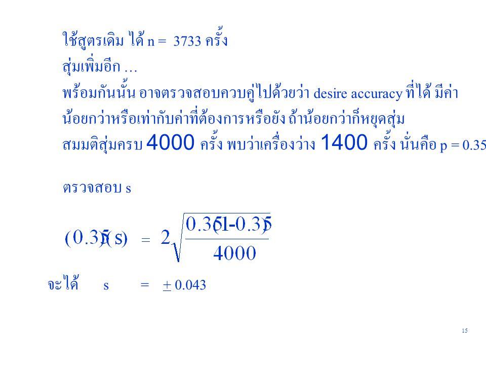 15 ใช้สูตรเดิม ได้ n = 3733 ครั้ง สุ่มเพิ่มอีก … พร้อมกันนั้น อาจตรวจสอบควบคู่ไปด้วยว่า desire accuracy ที่ได้ มีค่า น้อยกว่าหรือเท่ากับค่าที่ต้องการห
